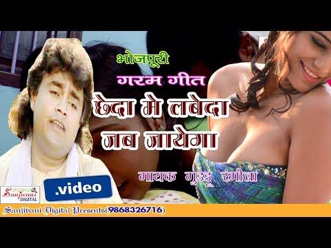 HD छेदा में लबेदा जब जायेगा  | New HIt Bhojpuri Song | Guddu Rangila, Sakshi