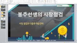 평택촌놈TV - 봉추선생의 다음 주 핵심종목202011…