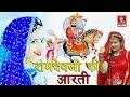 रामदेव जी की आरती 2019 Ramdev Ji Ki Aarti  रामदेवजी की की सबसे शानदार आरती #RRC