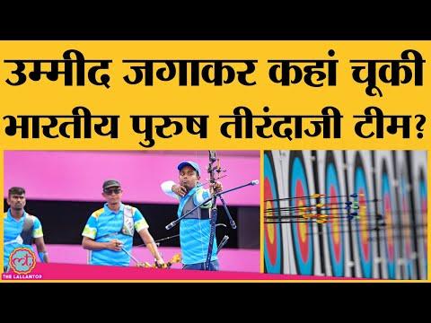 Tokyo2020 Olympics से कैसे बाहर हुई Atanu Das, Tarundeep Rai & Pravin Jadhav की Indian Archery Team?