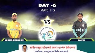 LODHA XI vs SAI XI, MATCH 05, LT. RATANBUWA PATIL SMRUTI CHASHAK 2019 (DAY 6)