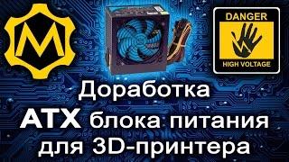 3D-принтер своими руками, шаг №1 - доработка ATX блока питания