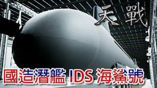 天戰》第145集 : 台灣國造潛艦 IDS 海鯊號