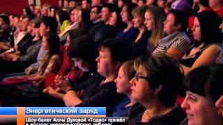 Шоу балет Аллы Духовой «Тодес» привёл в восторг новоуренгойскую публику.