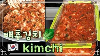 막김치 맛있게 담기 | 배추 김치 담기