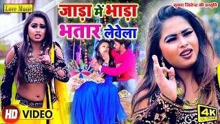 Baixar Jada Me Bhada Bhatar Lewela - Saroj Sawariya - Love Music Bhojpuri Video Song