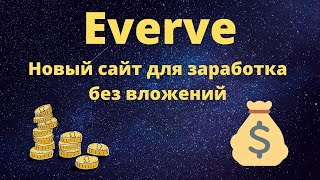Earnings without investments / Everve - заработок на полном пассиве / Actual earnings