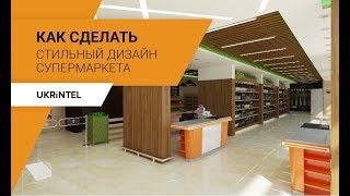 Как сделать стильный дизайн супермаркета. Обзор интерьера супермаркета   UKRINTEL
