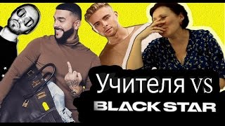 РЕАКЦИЯ УЧИТЕЛЕЙ НА BLACK STAR/ТИМАТИ, МОТ, L