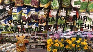 #VLOG Обзор товаров для сада в Леруа Мерлен * Семена, цветы, теплички!
