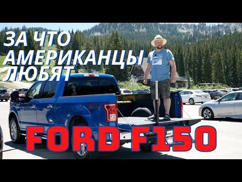 Ford F150 (2016) - легендарный американский пикап. 3.5 ecobust, 2 турбины и 450 лошадей