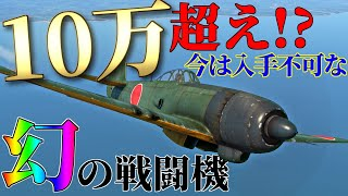 【WarThunder】10万円超え!?今は入手不可な幻の戦闘機! Ki-94-IIはゆっくりでも乗れますか?#39【ゆっくり実況】