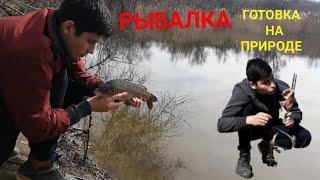 Весенняя рыбалка Поймал карпа Готовлю карпа картошку и колбаски