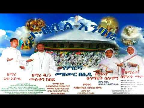New Ethiopian Orthodox mezmur by Zemari Mulukan Kabada