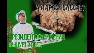 Туркменский Абсурдистан. Бердымухамедов лишился рассудка?