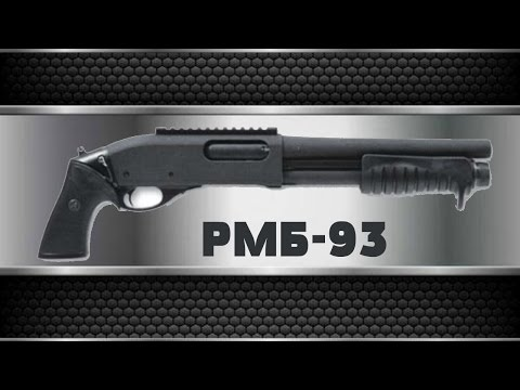 Гладкоствольное боевое ружьё «РМБ 93»
