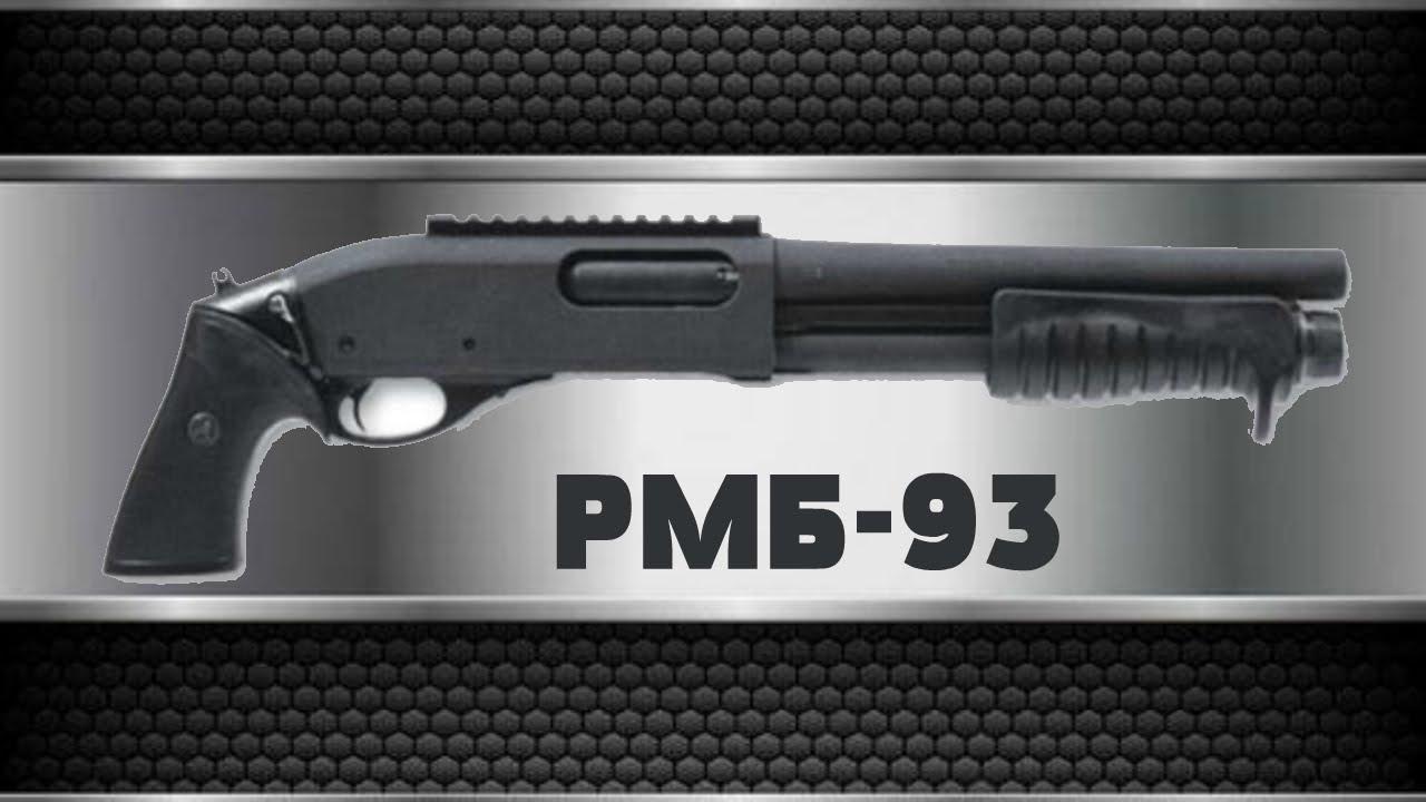 РМБ- 93' Рысь'. Ружьё магазинное боевое. Обзор, стрельбы