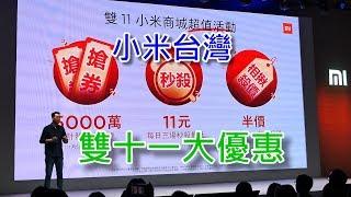 搶雙11優惠啦!2018 小米 雙十一 超級購物節 新品與活動公布 | 老貓測3C