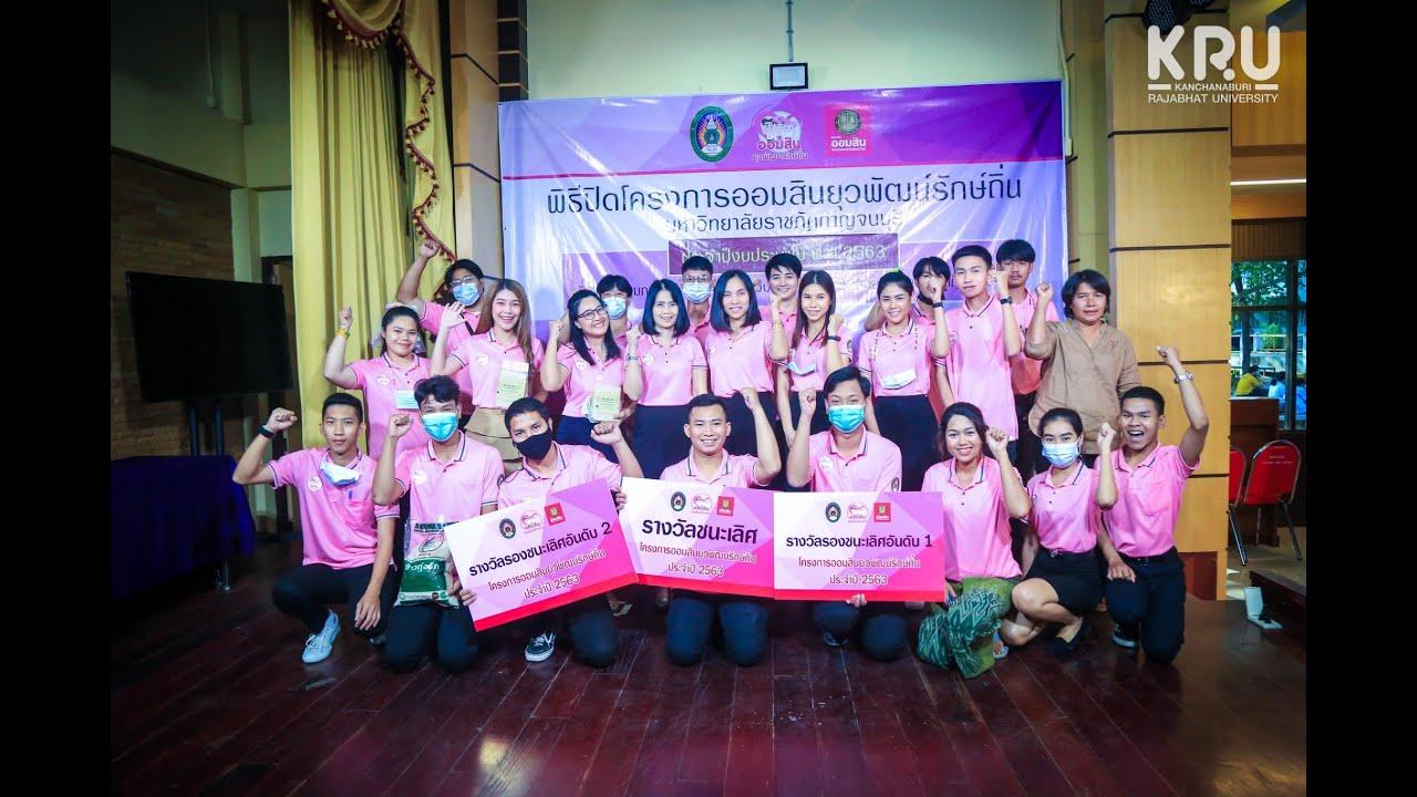 ออมสินยุวพัฒน์รักษ์ถิ่น มหาวิทยาลัยราชภัฏกาญจนบุรี