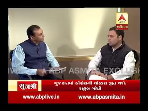 Exclusive interview of Congress president-elect Rahul Gandhi