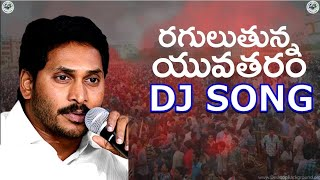Y.s jagan || raguluthunna yuvatharam nedu || super dj song || full hd || all record in ap don'tmiss