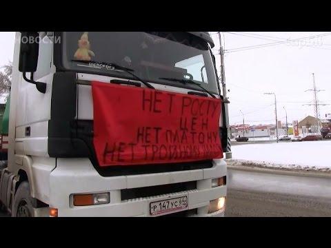 Забастовка саратовских дальнобойщиков