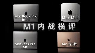 【横评】M1芯片在Mac Mini MacBook Air 7核 8核以及MacBook Pro上有多大的性能差距?