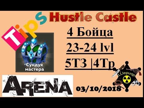 Hustle Castle | Сундук Мастера для 20-30 Арен. 03/10/2018