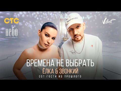 Смотреть клип Ёлка & Звонкий - Времена Не Выбрать