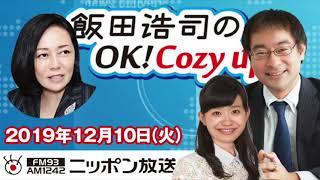 【有本香】2019年12月10日(火) 飯田浩司のOK! Cozy up! thumbnail