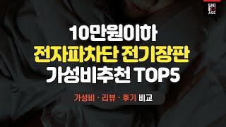 10만원이하 전자파차단 전기장판 추천 TOP5 성능비교…