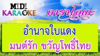 อำนาจใบแดง - มนต์รัก ขวัญโพธิ์ไทย   MIDI KARAOKE มิดี้ คาราโอเกะ