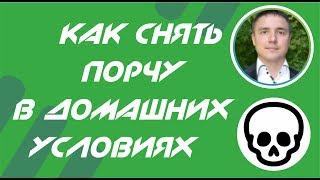 Евгений Грин - Как снять порчу  в домашних условиях: Техники снятие порчи!