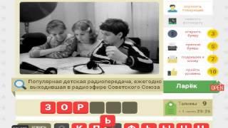 """Мы из СССР 36, 37, 38, 39, 40 уровень. Ответы на игру """"Мы из СССР"""" в Одноклассниках."""
