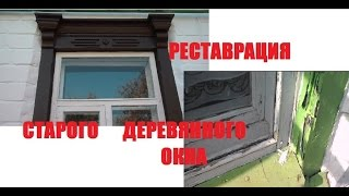 РЕСТАВРАЦИЯ  /  ОКНО  /  ШПАКЛЁВКА  ПО  ДЕРЕВУ