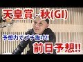 【競馬予想】天皇賞・秋(GI)の前日予想!!【わさお】