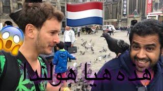 جولة في امستردام هولندا  dora fi amsterdam holanda