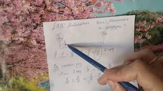 730 математика 6 класс. Тема Отношения и пропорции.