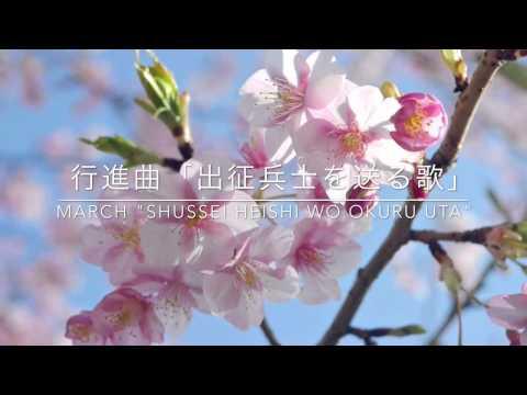 行進曲「出征兵士を送る歌」 / March