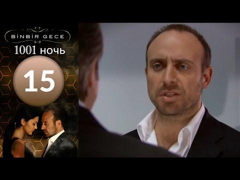 1001 тысяча и одна ночь, 30 серия Турецкий сериал