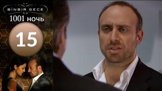 1001 ночь 15 серия Турецкий сериал Тысяча и одна ночь , смотреть на русском