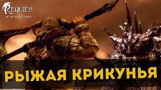 �������� ���� Начало! Skyrim Requiem 2.0.2 l ДЕНЬ 1 ������
