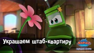 """Марин и его друзья - """"Украшаем штаб-квартиру"""" - Эпизод-4"""