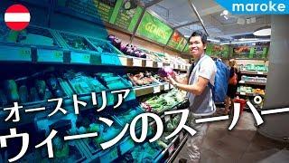 ウィーンのスーパーに潜入 可愛いお菓子がいっぱいのシュパー!!