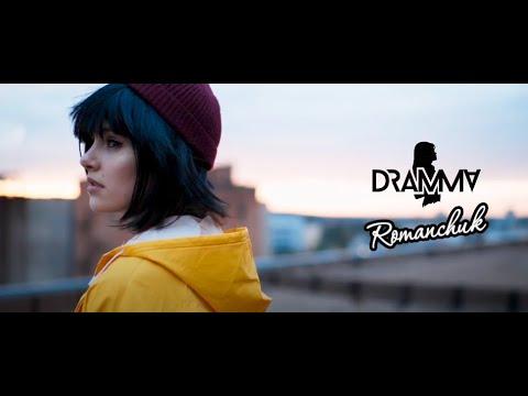 Смотреть клип Dramma Ft. Romanchuk - Автомат