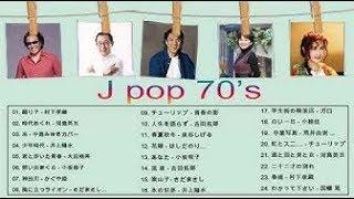 j pop メドレー 70年代70年代 ヒット曲メドレー フォーク 70年代ヒットソングメドレー
