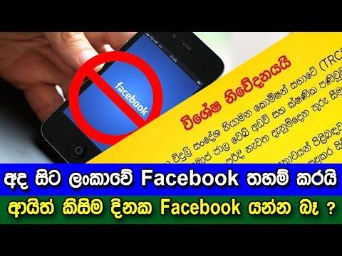 අද සිට ලංකාවේ Facebook තහම් කරයි - Social media sites temporarily blocked in Sri Lanka