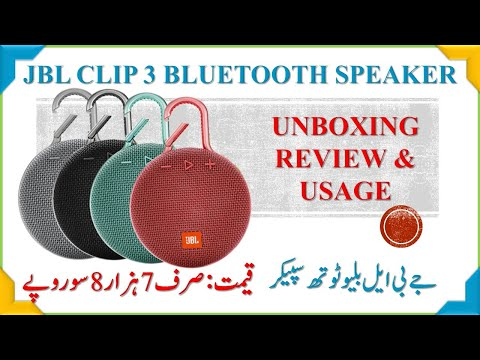 JBL Clip 3 Unboxing, Review and Usage -  Urdu / Hindi