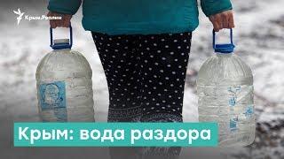 Фото Крым вода раздора  Крым за неделю