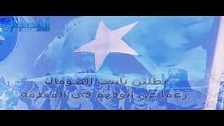  إهداء من القلب لكل فتاة صومالية أصيله